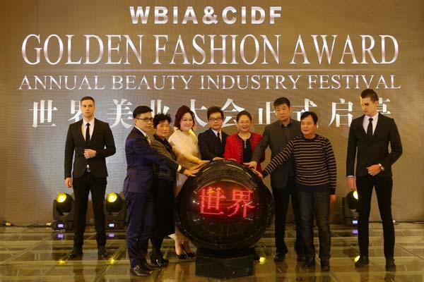 2016世界美业大会暨第8届金尚奖年度盛